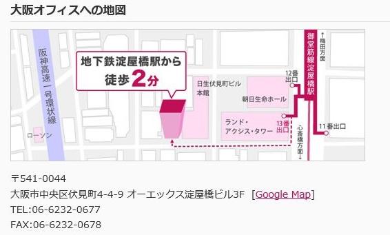 大阪オフィス アクセス