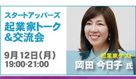 【大阪起業家スタートアッパーズ 起業家トーク&交流会】【大阪起業家スタートアッパーズ 起業家トーク&交流会】 安定企業を辞め、挑戦する人生を選択した起業ストーリー