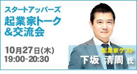 【大阪起業家スタートアッパーズ 起業家トーク&交流会】【大阪起業家スタートアッパーズ 起業家トーク&交流会】 「想定外」起業から2年で成長に導いた事業戦略とは