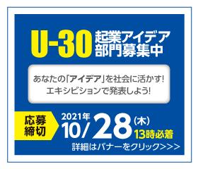 U-30起業アイデア部門募集